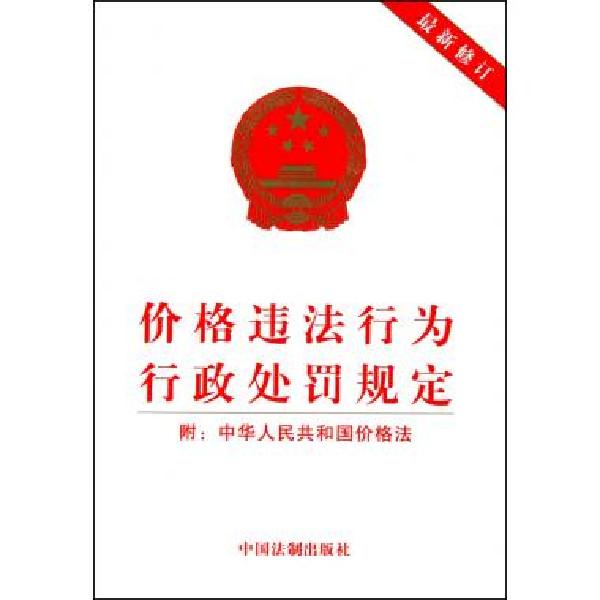 价格违法行为行政处罚规定(修订征求意见稿)